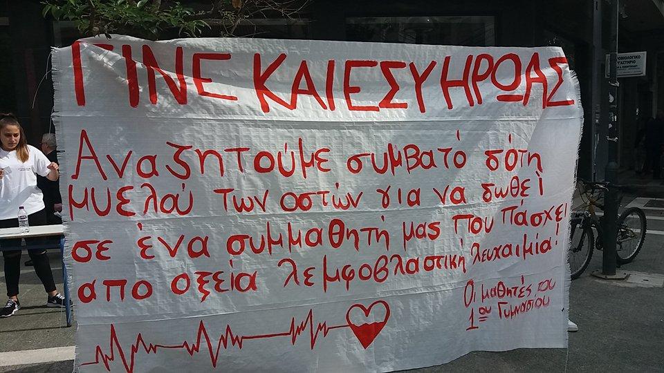 kozan.gr: Αξιέπαινη πρωτοβουλία από μαθητές της Γ' τάξης του 1ου Γυμνασίου Πτολεμαΐδας  (Φωτογραφίες-Βίντεο)