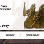 Επέτειος Μνήμης των Προσφύγων της Ά Γενιάς εκ Πόντου Μ. Ασίας & Καυκάσου, την Κυριακή 21/5, στο Μαυροδένδρι Κοζάνης