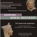 Η Εφορεία Αρχαιοτήτων Κοζάνης συμμετέχει στον εορτασμό της Διεθνούς Ημέρας Μουσείων, την Πέμπτη 18 Μαΐου 2017