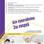 "Eκδήλωση με θέμα: ""Πρόληψη οστεοπόρωσης, από τη θεωρία στην πράξη, για ενεργό δράση"", την Παρασκευή 19 Μαΐου, στο Κ.Α.Π.Η. του Κρόκου Κοζάνης"