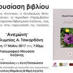 """Παρουσίαση της ποιητικής συλλογής """"ΑΝΕΜΩΝΗ"""" της φιλολόγου και ποιήτριας Ολυμπίας Τσικαρδάνη, την Τετάρτη 17 Μαΐου"""