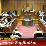 kozan.gr: «Κραυγές» του Κ. Κυριακίδη στο Περιφερειακό Συμβούλιο Δ. Μακεδονίας – Παρερμήνευσε την τοποθέτηση του Γ. Δακή, για την εκπροσώπηση στο υπό ίδρυση «Ταμείο Ανάπτυξης Δυτικής Μακεδονίας» (ΤΑΔΥΜ) και του είπε: «Δεν είναι ανίκανα τα επιμελητήρια. Ανακαλέστε»