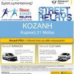 Πρόσκληση γνωριμίας με τα επαγγελματικά οχήματα Renault-Street relays-Κοζάνη 21 Μαΐου