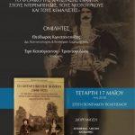 Κοζάνη: Παρουσίαση του βιβλίου «Το Αντάρτικο του Πόντου (1690 – 1923) το χρονικό της Αντίστασης ενάντια στους Ντερεμπέηδες , τους Νεότουρκους και τους Κεμαλιστές», την Τετάρτη 17 Μαΐου