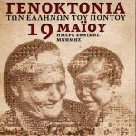 Ο Σπάρτακος τιμά τη μνήμη των θυμάτων του Ποντιακού Ελληνισμού- Όχι στην παραχάραξη της Ιστορίας.