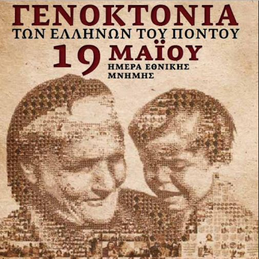 Κοζάνη: Πρόσκληση-πρόγραμμα εκδηλώσεων μνήμης της γενοκτονίας των Ελλήνων του Πόντου, την Πέμπτη 18 και Παρασκευή 19 Μαΐου
