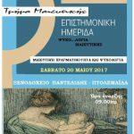"""Πτολεμαϊδα: Επιστημονική ημερίδα """"Ψυχο..λογια μαιευτικής"""", το Σάββατο 20 Μαΐου"""