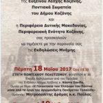 Κοζάνη: Εκδηλώσεις μνήμης για τη Γενοκτονία των Ποντίων, την Πέμπτη 18 και την Παρασκευή 19 Μαΐου