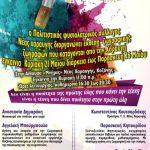 Έκθεση Ζωγραφικής, την Κυριακή 21 Μαΐου, στη Νέα Χαραυγή Κοζάνης