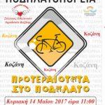 10η Πανελλήνια Ποδηλατοπορεία 2017 – Kεντρική πλατεία Κοζάνης την Κυριακή 14 Μαΐου