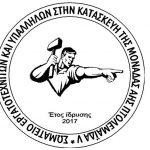 Σωματείο Εργατοτεχνιτών & Υπαλλήλων στην κατασκευή της Μονάδας ΑΗΣ Πτολεμαΐδας: Για την επιτυχημένη απεργιακή περιφρούρηση του στο εργοτάξιο της 5ης Μονάδας