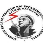 Συλλαλητήριο του ΣΕΕΕΝ ενάντια στην παραπέρα ιδιωτικοποίηση της ΔΕΗ Α.Ε, την Τετάρτη 2 Οκτωβρίου