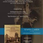 """Κοζάνη: Παρουσίαση βιβλίου: """"Το αντάρτικο του Πόντου (1960-1923)"""", την Τετάρτη 17 Μαΐου, στην Στέγη Ποντιακού Πολιτισμού"""