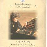 Το Δημοτικό Ωδείο Κοζάνης θα φιλοξενήσει την εκλεκτή πιανίστα Νέλλη Σεμιτέκολο για σεμινάρια πιάνου το διήμερο 13-14 Μαΐου.