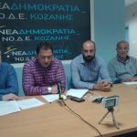 kozan.gr: Συνέντευξη τύπου, με θέμα τη Νομαρχιακή Συνέλευση του κόμματος, το Σάββατο 13/5, παραχώρησε, σήμερα, η ΝΟΔΕ Κοζάνης (Βίντεο)