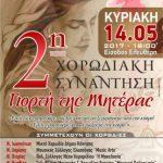 Πτολεμαΐδα: 2η Χορωδιακή Συνάντηση αφιερωμένη στη Γιορτή της Μητέρας, την Κυριακή 14 Μαΐου