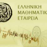 ΒΡΑΒΕΥΣΗ ΜΑΘΗΤΩΝ, που διακρίθηκαν στους Διαγωνισμούς της  Ελληνικής Μαθηματικής Εταιρείας, την Κυριακή 14 Μαΐου, στην Αίθουσα Πολλαπλών Χρήσεων, του 4ου ΓΕΛ Κοζάνης
