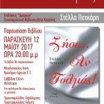 """Παρουσίαση του βιβλίου """"Ζήσε αν τολμάς"""", την Παρασκευή 12 Μαΐου, στο λαογραφικό μουσείο Κοζάνης"""
