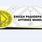 Την Κυριακή 3 Φεβρουαρίου η κοπή της πρωτοχρονιάτικης πίτας για τα μέλη και τους φίλους  της Ένωσης Ραδιοερασιτεχνών Δυτικής Μακεδονίας (Ε.ΡΑ.ΔΥ.Μ.)