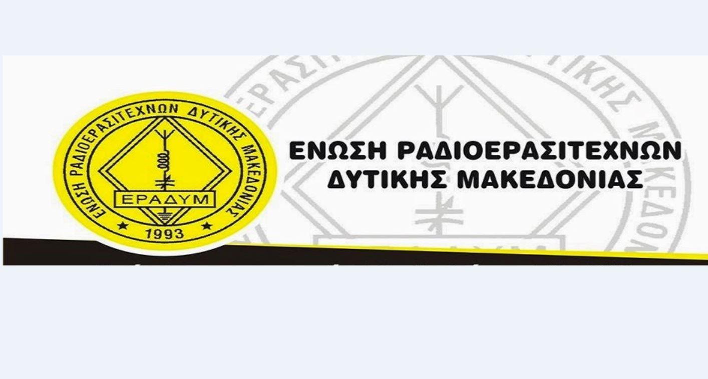 Kοζάνη: Mαθήματα για την απόκτηση πτυχίου ραδιοερασιτέχνη «Κατηγορίας 1» και «Εισαγωγικού Επιπέδου» της πρώτης εξεταστικής για το 2017