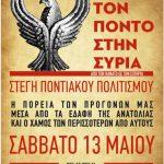 Κοζάνη: Διάλεξη για την γενοκτονία και την προσφυγιά, στη Στέγη Ποντιακού Πολιτισμού, το Σάββατο 13 Μαΐου