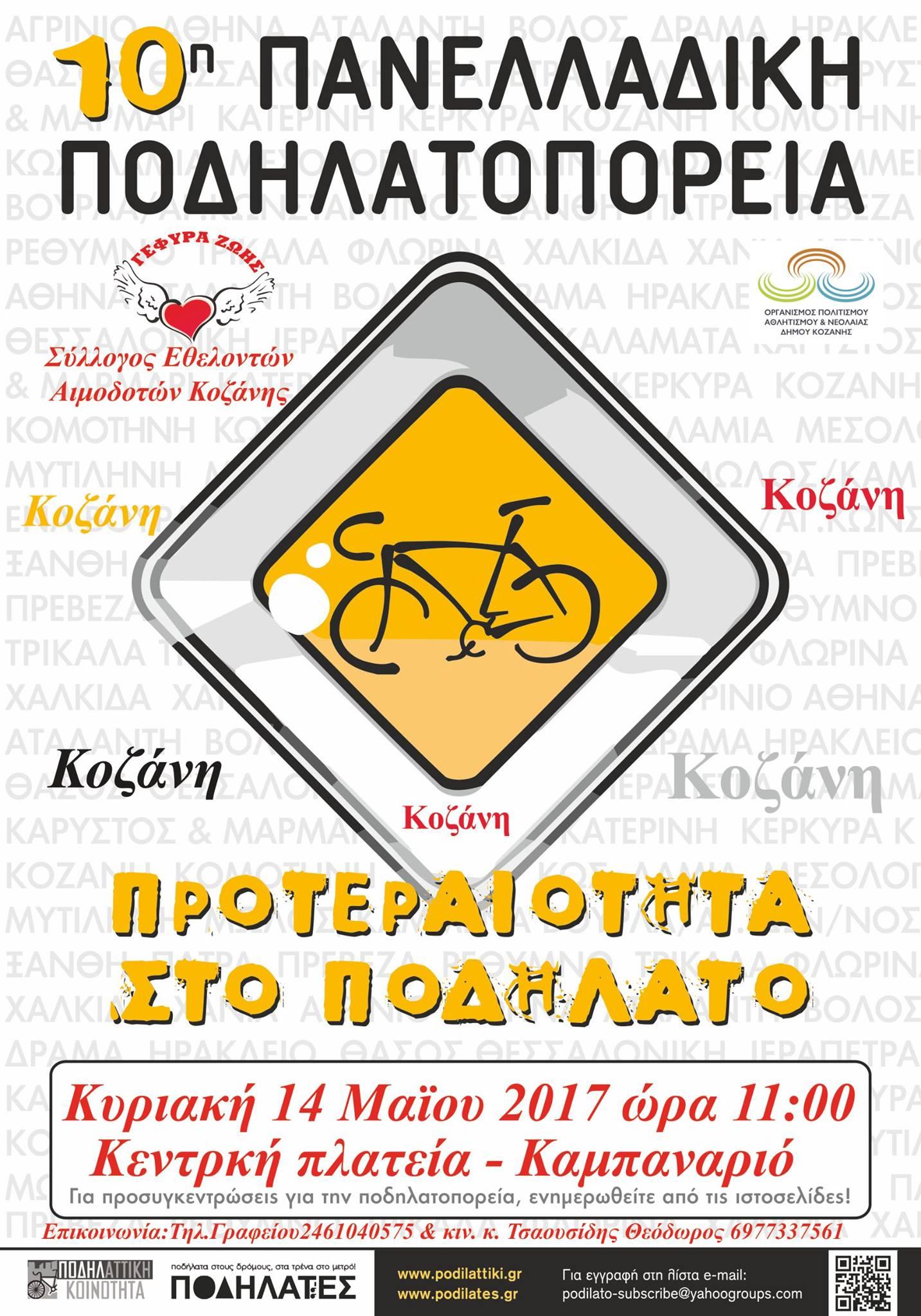 Σύλλογος Εθελοντών Αιμοδοτών Κοζάνης:  10η Πανελλήνια Ποδηλατοπορεία, την Κυριακή 14 Μαΐου