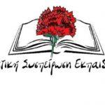 Ευχαριστήριο της Αγωνιστικής Συσπείρωσης Εκπαιδευτικών Εορδαίας