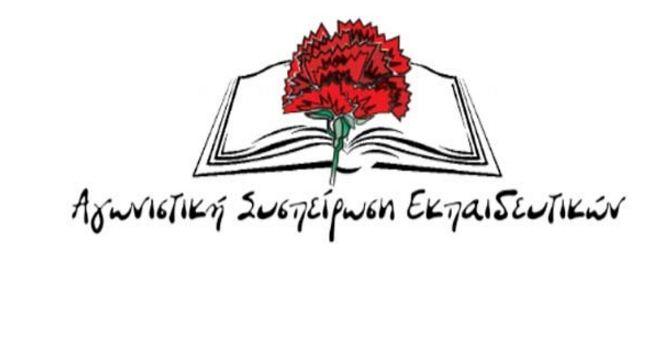 Αγωνιστική Συσπείρωση Εκπαιδευτικών: Μήνυμα για τις αρχαιρεσίες, για αντιπροσώπους στο 18ο Συνέδριο της ΟΛΜΕ