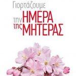 Ο Σύνδεσμος Γραμμάτων & Τεχνών Ν. Κοζάνης για τη γιορτή της Μητέρας