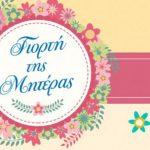 Σύνδεσμος  Γραμμάτων και Τεχνών Π.Ε. Κοζάνης: Εκδήλωση για τη γιορτή της Μητέρας, την Κυριακή 13 Μαΐου