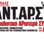 Ανακοίνωση ΑΝΤΑΡΣΥΑ Κοζάνης για την άσκηση στρατού στην ΑΕΒΑΛ: «Όταν ανοίγεις τις πόρτες για τους ιδιώτες… τις ανοίγεις και για τον στρατό!»