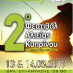 2ο Φεστιβάλ Αλιείας Κυπρίνου Λίμνης Πολυφύτου, 13 & 14 Μαΐου 2017
