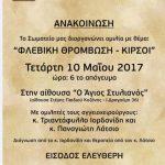 Το Σωματείο Συνταξιούχων ΟΑΕΕ Ν. Κοζάνης «Οι Άγιοι Πάντες», διοργανώνει ενημερωτική εκδήλωση με  θέμα τη ΦΛΕΒΙΚΗ ΘΡΟΜΒΩΣΗ και τους ΚΙΡΣΟΥΣ