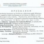 Κοζάνη: Εκδήλωση αφιέρωμα στην έγκλειστη Μητέρα, την Κυριακή 14 Μαΐου