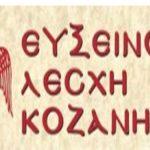 Ευχαριστήριο της Ευξείνου Λέσχης Κοζάνης