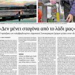 """Ο πρόεδρος του πολυβραβευμένου Αγροτικού Συνεταιρισμού Ιμέρων, του δήμου Σερβίων – Βελβεντού, μιλά στην """"Καθημερινή: «Δεν μένει σταγόνα από το λάδι μας»"""