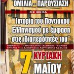 """Ποντιακός σύλλογος Πτολεμαΐδας: Ομιλία – παρουσίαση με θέμα """"Ιστορία του ποντιακού ελληνισμού με έμφαση στις ιδιαιτερότητες του"""", την Κυριακή 7 Μαΐου"""