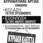 Σωματείο Ιδιωτικών Υπαλλήλων Ν.Κοζάνης: Υπερασπίζουμε την Κυριακάτικη αργία, απεργούμε στις 7 Μάη