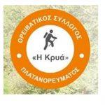 Ο Ορειβατικός Σύλλογος Πλατανορέματος «Η Κρυά»  διοργανώνει, την Κυριακή 6 Μαϊου, εκδήλωση «Ημέρα Ορειβασίας»