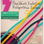 7η Συνάντηση Κιθαριστικών Συνόλων, το Σάββατο 6 Μαΐου, στο Λαογραφικό Μουσείο Κοζάνης