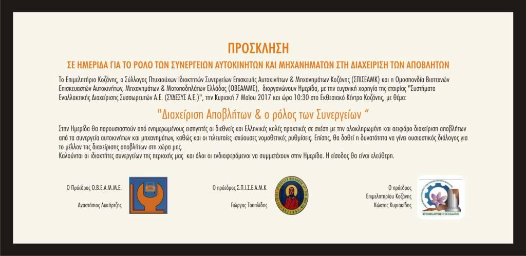 Ημερίδα για το ρόλο των συνεργείων αυτοκινήτων και μηχανημάτων στη διαχείριση των αποβλήτων, την Κυριακή 7 Μαΐου, το Εκθεσιακό Κέντρο Κοζάνης
