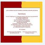 Σιάτιστα: Τελετή βράβευσης των ευεργετών, Κωνσταντίνου και Ελένης Παπανικολάου, τη Δευτέρα 8 Μαΐου