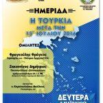 Κοζάνη: Εκδήλωση με θέμα: «Η Τουρκία μετά την 15 η Ιουλίου 2016»,  τη Δευτέρα 8 Μαΐου