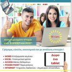 ΕΚΛΕΔΙΜ Κοζάνης: Προσφορά Μαΐου, Αναγνωρισμένο πτυχίο πληροφορικής επιπέδου proficiency με δώρο ένα tablet για κάθε συμμετέχοντα