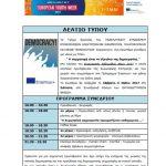 """Σιάτιστα: Συνέδριο για νέους """"Η συμμετοχή είναι το οξυγόνο της δημοκρατίας"""" στο πλαίσιο της Ευρωπαϊκής Εβδομάδας Νέων 2017, το Σάββατο 6/5"""