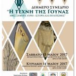 Συνέδριο «Η Τέχνη της Γούνας, Χθες Σήμερα Αύριο, Ιστορία και Πολιτισμός», το Σάββατο 13 και την Κυριακή 14 Μαΐου