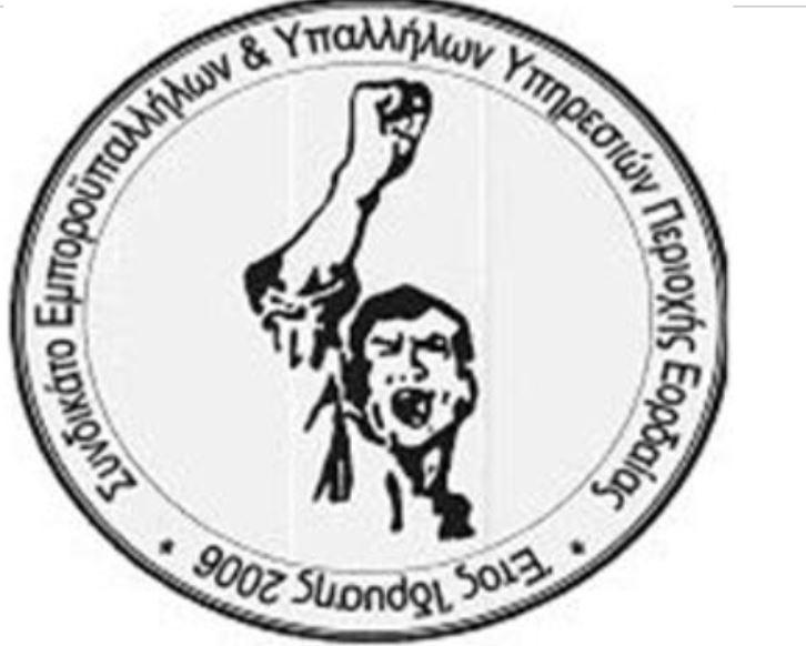 Κάλεσμα του Συνδικάτου Εμποροϋπαλλήλων και Υπαλλήλων Υπηρεσιών Εορδαίας για συμμετοχή στο συλλαλητήριο του ΠΑΜΕ στη Διεθνή Έκθεση Θεσσαλονίκης