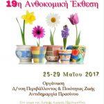 Eγκαίνια της 19ης Ανθοκομικής Έκθεσης, την Πέμπτη 25 Μαΐου, στο χώρο της Λαϊκής Αγοράς, στην Πτολεμαίδα