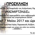 """Σύλλογος """"Κασμιρτζήδις"""": Θεία λειτουργία και επιμνημόσυνη δέηση, την Κυριακή 7 Μαΐου"""