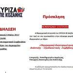 Ν.Ε. ΣΥΡΙΖΑ ΠΕ Κοζάνης: Σύσκεψη φορέων, σε Πτολεμαϊδα & Κοζάνη με θέμα «Παραγωγική Ανασυγκρότηση – Ανάπτυξη – Εξωδικαστικός Συμβιβασμός», την Παρασκευή 5 Μαΐου